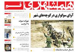 صفحه اول روزنامههای استان قم ۲۹ شهریور ۹۶