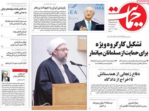 صفحه اول روزنامههای ۲۸ شهریور ۹۶