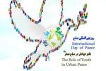 نشست بینالمللی «نقش جوانان در صلح شهری» برگزار میشود