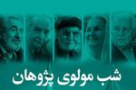 شب مولوی پژوهان در مرکز دائره المعارف بزرگ اسلامی برگزار میشود