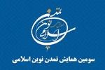 همایش ملی تمدن نوین اسلامی در دانشگاه شاهد برگزار می شود