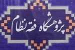 اعلام فراخوان برگزاری دور جدید کرسیهای فقه نظام