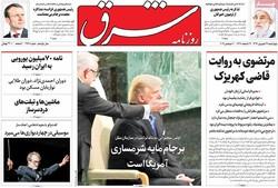 صفحه اول روزنامههای ۲۹ شهریور ۹۶