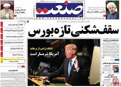 صفحه اول روزنامههای اقتصادی ۲۹ شهریور ۹۶