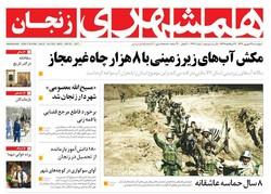 صفحه اول روزنامههای استان زنجان ۲۹ شهریور ۹۶