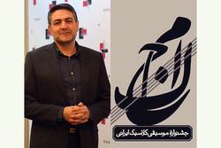 شورای سیاستگذاری فستیوال موسیقی کلاسیک ایرانی منصوب شدند