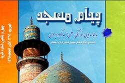 ماهنامه مسجد