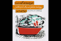 "Front cover of the Persian version of ""The Diary of a Nobody"""