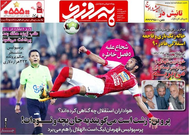صفحه اول روزنامههای ورزشی ۲۹ شهریور ۹۶