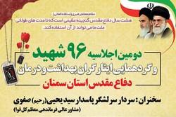 کتاب «شهدای بهداشت و درمان استان سمنان» منتشر شد