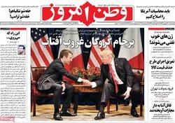 صفحه اول روزنامههای 30 شهریور ۹۶