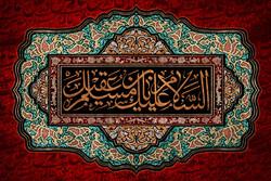 حضرت مسلم بن عقیل