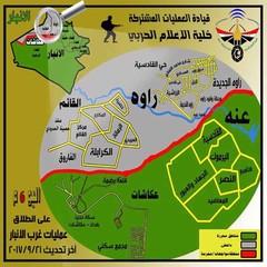نقشه های مناطق تحت اشغال داعش در الانبار و جنوب غرب کرکوک