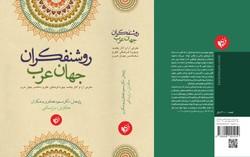 روشنفکران جهان عرب