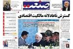 صفحه اول روزنامههای اقتصادی ۱ مهر ۹۶