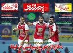 صفحه اول روزنامههای ورزشی ۱ مهر ۹۶