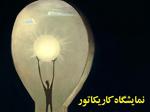 برپایی نمایشگاه کاریکاتور«اصلاح الگوی مصرف» در کرمانشاه