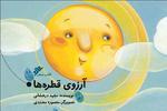 «آرزوی قطرهها» برای کودکان کتاب شد