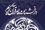 دانشنامه معاصر قرآن کریم همزمان در قم و لندن منتشر شد