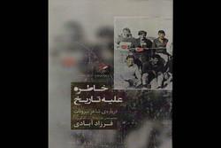 کتاب خاطره علیه تاریخ