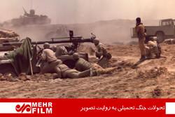 تحولات جنگ تحمیلی به روایت تصویر