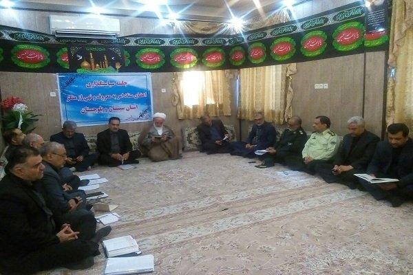 جلسه ستاد امر به معروف و نهی از منکر سیستان و بلوچستان برگزار شد