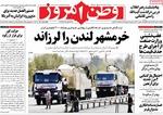 صفحه اول روزنامههای ۲ مهر ۹۶