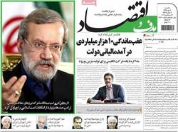 صفحه اول روزنامههای اقتصادی ۲ مهر ۹۶