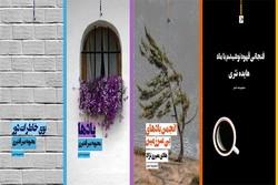 مجموعه شعرهای نشر داستان