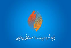 اولین نشست هیات موسس «خانه انجمنهای ادبی ایرانیان» برگزار شد