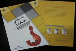 کتاب «ماجراهای ساینا» با موضوع فلسفه برای کودکان منتشر شد