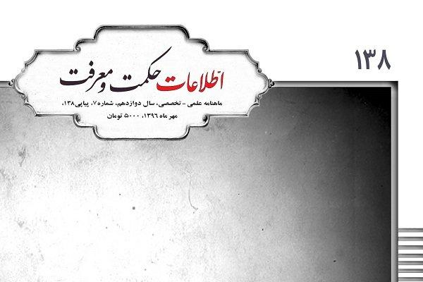 شمارۀ ۱۳۸ نشریۀ اطلاعات حکمت و معرفت منتشر شد