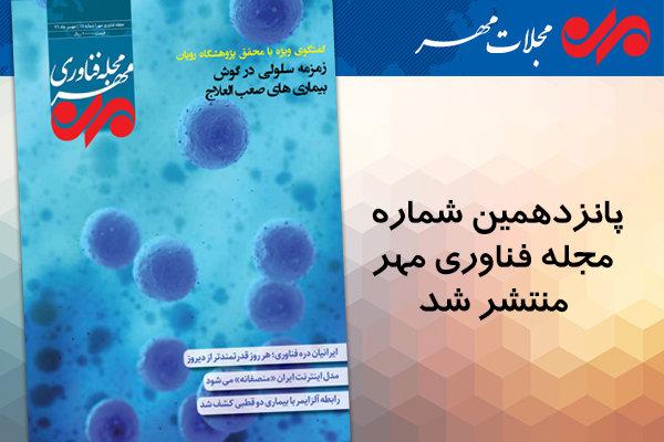 پانزدهمین شماره مجله «فناوری مهر» منتشر شد