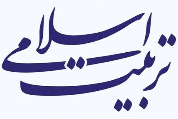 تازهترین شماره مجله «تربیت اسلامی» منتشر شد