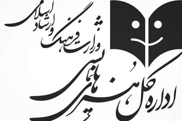 جوابیه اداره کل هنرهای نمایشی به اظهارت کارگردان «سهروردی»