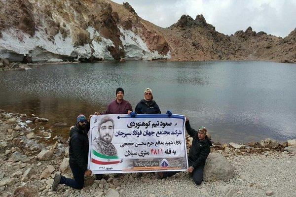 تیم کوهنوردی شرکت «مجتمع جهان فولاد سیرجان» به قله سبلان صعود کرد