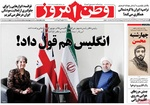 صفحه اول روزنامههای ۳ مهر ۹۶