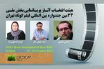 معرفی هیات انتخاب آثار پویانمایی بخش ملی جشنواره فیلم کوتاه تهران