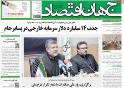 صفحه اول روزنامههای اقتصادی ۳ مهر ۹۶