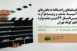 اسامی فیلمهای کوتاه راهیافته به بخشهای آسیا، مذهب و ویدیوآرت سیوچهارمین جشنواره بینالمللی فیلم کوتاه