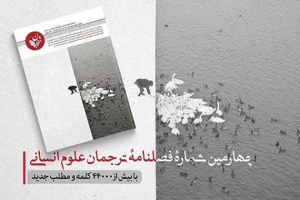 شمارۀ چهارم فصلنامۀ ترجمان علوم انسانی منتشر شد