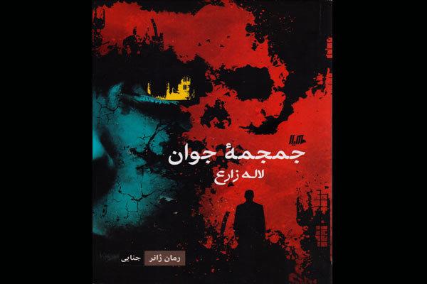 """رواية """"جمجمة شاب"""" البوليسية تجذب الشباب الايراني"""