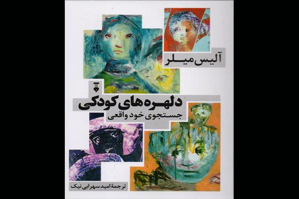 کتاب مخالفتهای روانشناس سوئیسی با فروید به چاپ سوم رسید