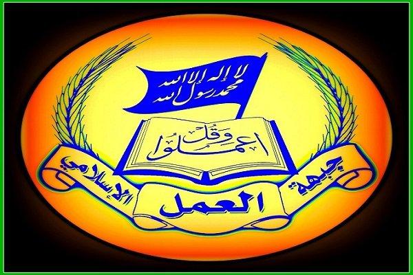 جبهة العمل الاسلامي تعزي بضحايا الطائرة الايرانية المنكوبة