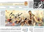 صفحه اول روزنامههای ۴ مهر ۹۶