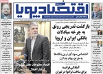 صفحه اول روزنامههای اقتصادی ۴ مهر ۹۶