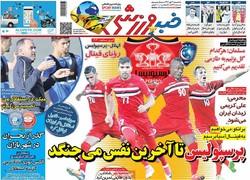 صفحه اول روزنامههای ورزشی ۴ مهر ۹۶