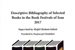 کتابشناسی توصیفی آثار منتخب جشنوارههای کتاب ایران ۱۳۹۵