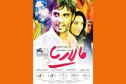 «مالاریا» بهترین فیلم فستیوال فیلم های ایرانی سانفرانسیسکو شد