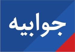 دانشگاه علوم پزشکی البرز تکذیب کرد؛ بیماری در خیابان رها نشده است